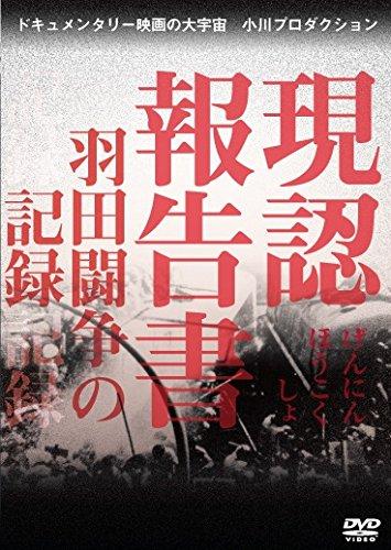 現認報告書 羽田闘争の記録 [DVD] - 小川紳介
