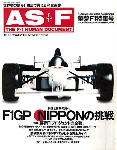 AS+F(アズエフ)1995 童夢F1特集号 [雑誌]