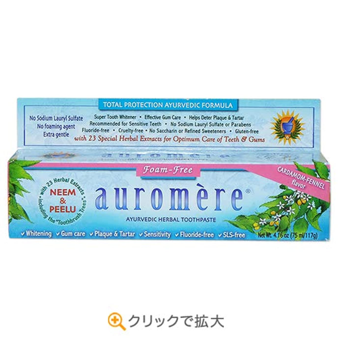 2個セット オーロメア アーユルヴェーダ ハーバル歯磨き粉 フォームフリー 117g[海外直送品]