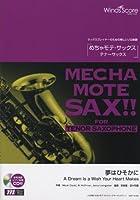 [ピアノ伴奏・デモ演奏 CD付] 夢はひそかに(テナーサックス ソロ WMT-14-003)