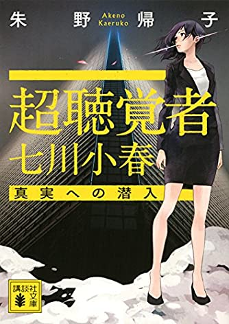 超聴覚者 七川小春 真実への潜入 (講談社文庫)