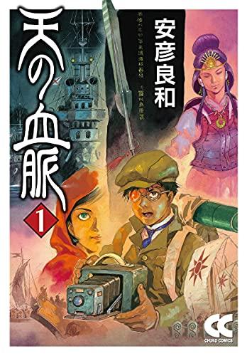 天の血脈① (中公文庫 コミック版 や 3-34)