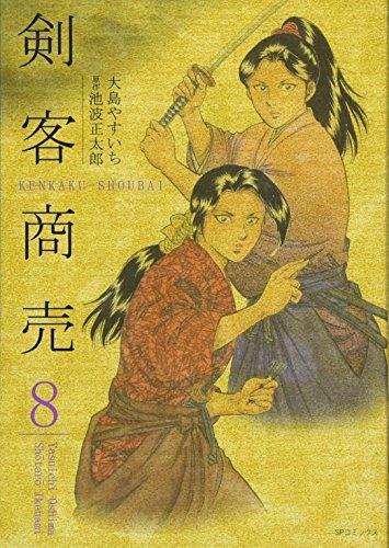 剣客商売 8 (SPコミックス)