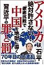 アメリカは絶対許さない! 「徹底抗戦」で中国を地獄に導く習近平の罪と罰