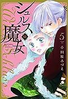 シュルスの魔女 第05巻