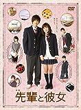 映画「先輩と彼女」特別版 [DVD] image