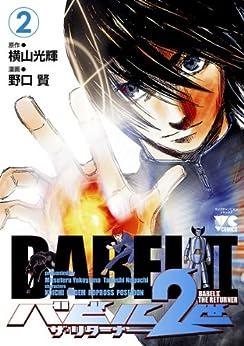 [野口賢, 横山光輝]のバビル2世 ザ・リターナー 2 (ヤングチャンピオン・コミックス)
