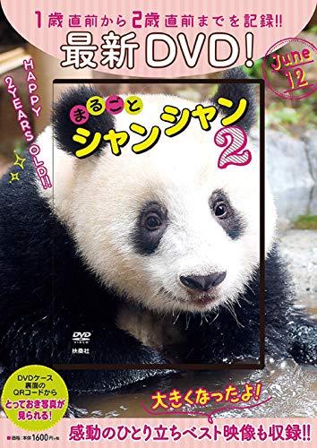 【DVD】まるごとシャンシャン2の詳細を見る