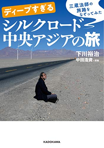 ディープすぎるシルクロード中央アジアの旅 (中経の文庫)