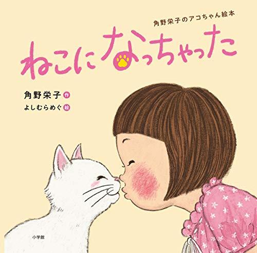 ねこになっちゃった: 角野栄子のアコちゃん絵本