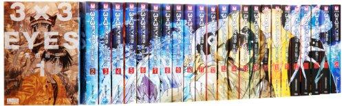 3×3EYES 文庫版 コミック 全24巻完結セット (講談社漫画文庫)