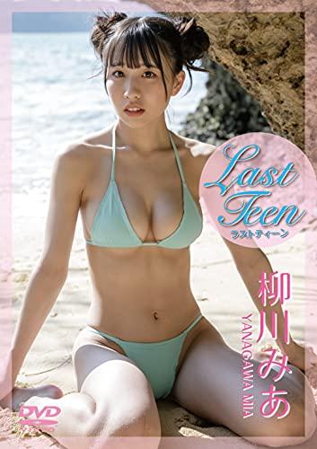 柳川みあ Last Teen ラストティーン [DVD]