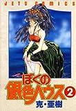 ぼくの銀色ハウス 2 (ジェッツコミックス)