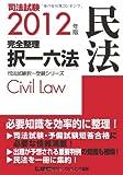 2012年版 司法試験 完全整理択一六法 民法 (司法試験択一受験シリーズ)