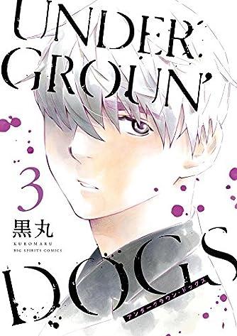 UNDERGROUN'DOGS 3 (3) (ビッグコミックス)