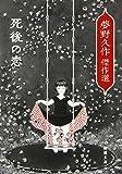 死後の恋: 夢野久作傑作選 (新潮文庫)