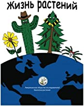 My Life as a Plant - Russian: activity and coloring book for plant biology (Russian Edition)