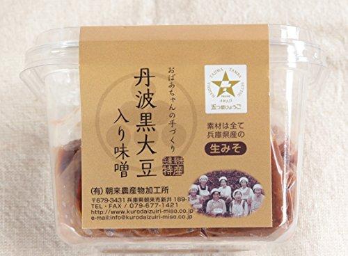 【おばあちゃんの手作り】黒大豆入りみそ(パック入り300g)