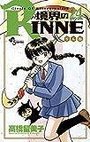 境界のRINNE(24) (少年サンデーコミックス)
