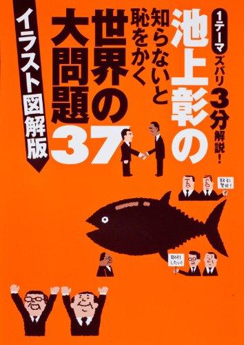 Ikegami akira no shiranai to haji o kaku sekai no daimondai 37...