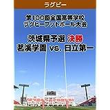 第100回全国高等学校ラグビーフットボール大会 茨城県予選 決勝 茗溪学園 vs. 日立第一