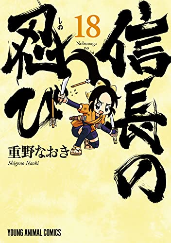 信長の忍び 18 (ヤングアニマルコミックス)