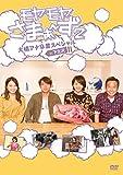 「モヤモヤさまぁ〜ず2 大橋アナ卒業スペシャル in 下北沢 DVD[SSBX-2329][DVD]」