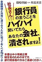 表紙: 社長さん! 銀行員の言うことをハイハイ聞いてたらあなたの会社、潰されますよ!   篠﨑 啓嗣