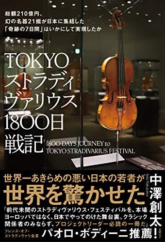 【Amazon.co.jp 限定】TOKYOストラディヴァリウス1800日戦記(特典:ストラディヴァリウス 8挺の「美麗」集合写真データ 壁紙にも使える