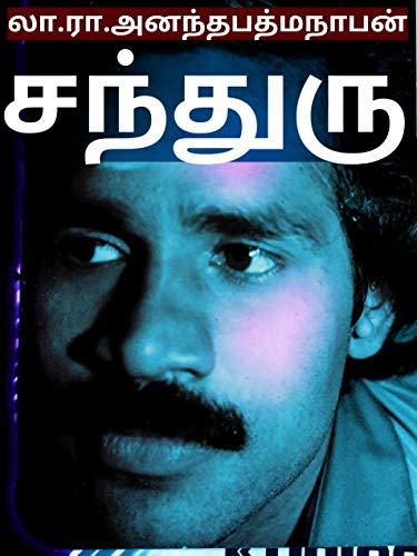 சந்துரு (Tamil Edition)