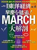 週刊東洋経済 2019年12/21号 [雑誌]
