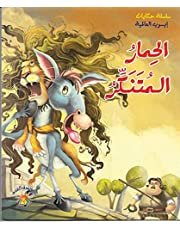 World Aesop Tales Series - The disguised donkey