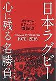 日本ラグビー心に残る名勝負―歴史に残る日本ラグビー激闘史