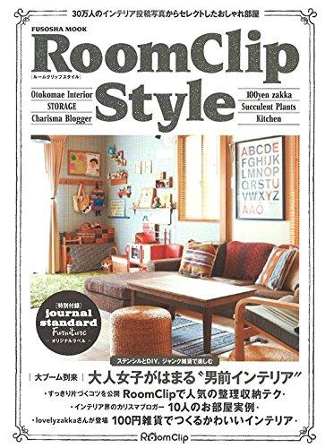 RoomClip Style (扶桑社ムック)