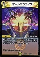 デュエルマスターズ オールサンライズ 謎のブラックボックスパック(DMEX08) BBP | デュエマ 光文明 呪文