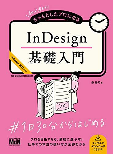 初心者からちゃんとしたプロになる InDesign基礎入門
