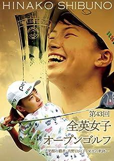 第43回全英女子オープンゴルフ ~笑顔の覇者・渋野日向子 栄光の軌跡~ Blu-ray通常版...