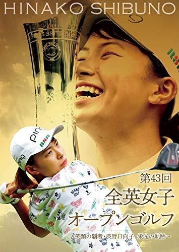 第43回全英女子オープンゴルフ ~笑顔の覇者・渋野日向子 栄光の軌跡~ Blu-ray通常版