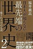 日本人が知らない最先端の「世界史」2  覆される14の定説 - 福井義高