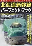 北海道新幹線パーフェクトブック (双葉社スーパームック)