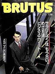 BRUTUS (ブルータス) 1988年 2月15日号 サラリーマンはもう古い。めざすはビジネスエリート