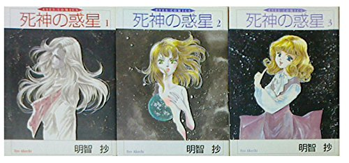 死神の惑星(ほし) コミック 1-3巻セット (アイズコミックス)