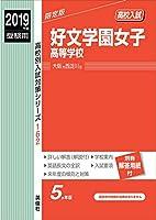 好文学園女子高等学校 2019年度受験用 赤本 162 (高校別入試対策シリーズ)