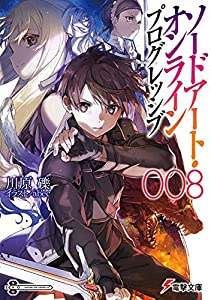 ソードアート・オンライン プログレッシブ8 (電撃文庫)
