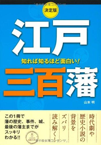 決定版 知れば知るほど面白い!江戸三百藩の詳細を見る
