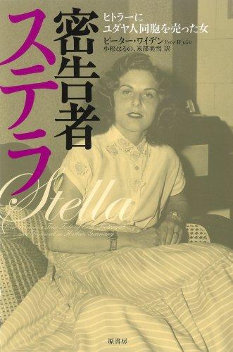 密告者ステラ ~ヒトラーにユダヤ人同胞を売った女