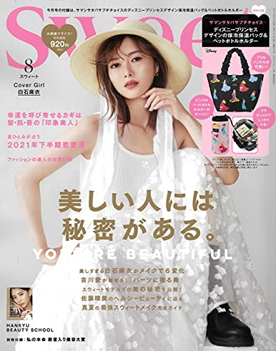 Sweet(スウィート) 2021年 8 月号/表紙:白石麻衣