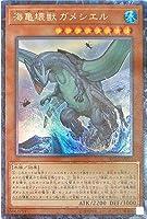遊戯王/第10期/RC02-JP020 海亀壊獣ガメシエル 【コレクターズレア】