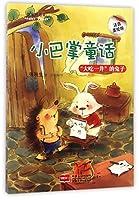 """小巴掌童话-""""大吃一井""""的兔子"""