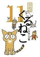 くるねこ 11 (くるねこ大和)